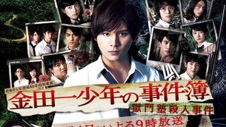 Дело ведёт юный детектив Киндаичи: Дело об убийстве в закрытой школе сезон 1