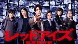Red Eyes: Surveillance Investigation Team season 1