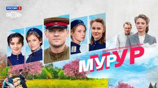 МУР-МУР season 1