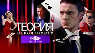 Теория вероятности | Игрок season 1
