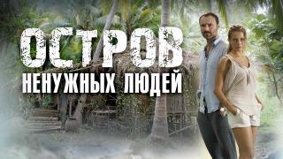 Остров ненужных людей season 1