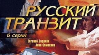 Русский транзит season 1