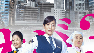 Женская команда расследований сезон 1