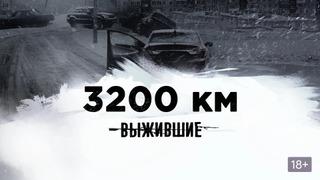 Выжившие: 3200 км сезон 1