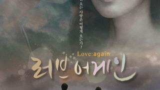 Снова любовь сезон 1