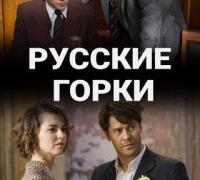 Русские горки сезон 1