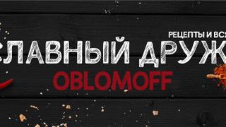 Oblomoff season 12