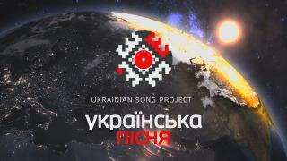 Украинская песня сезон 2020