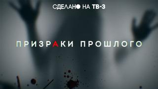 Призраки прошлого сезон 1