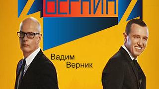 2 ВЕРНИК 2 сезон 4