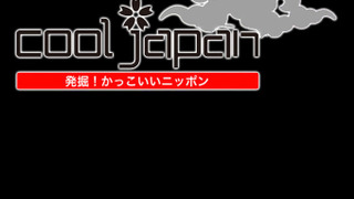 Cool Japan сезон 2021