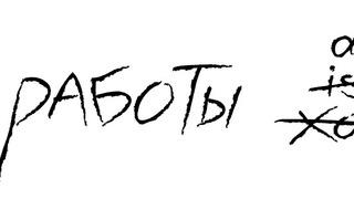 Все Работы Хороши season 4