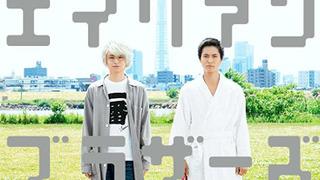 Токийские братья-пришельцы  сезон 1