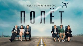 Полёт season 1