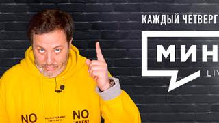 Сергей Минаев сезон 3