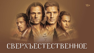 Сверхъестественное сезон 7