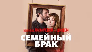 Семейный брак сезон 1